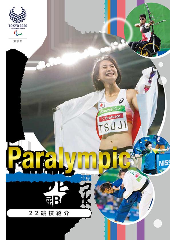 障害者スポーツの手引き vol.5