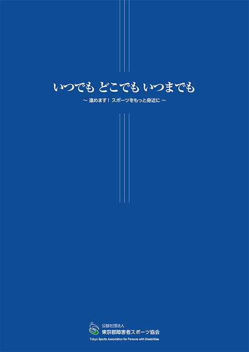 公益社団法人東京都障害者スポーツ協会パンフレット