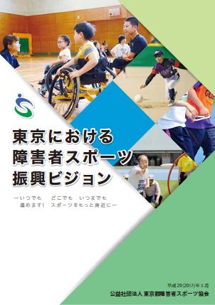 東京における障害者スポーツ振興ビジョン