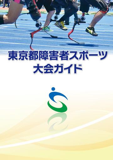 東京都障害者スポーツ大会ガイド