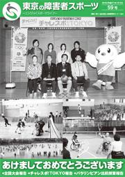 東京の障害者スポーツ59号
