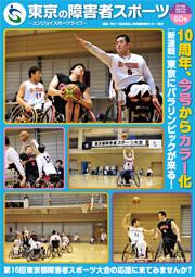 東京の障害者スポーツ60号