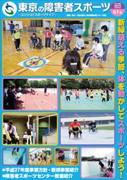 東京の障害者スポーツ61号