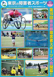 東京の障害者スポーツ62号