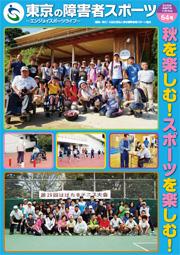 東京の障害者スポーツ64号