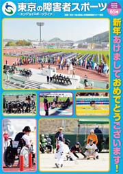 東京の障害者スポーツ65号