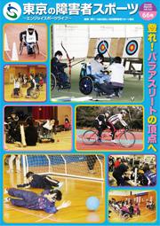 東京の障害者スポーツ66号