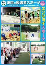 東京の障害者スポーツ67号