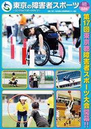 東京の障害者スポーツ68号