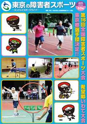 東京の障害者スポーツ69号