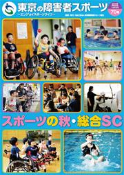 東京の障害者スポーツ70号