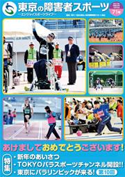 東京の障害者スポーツ71号