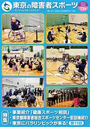 東京の障害者スポーツ72号