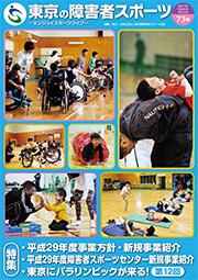 東京の障害者スポーツ73号