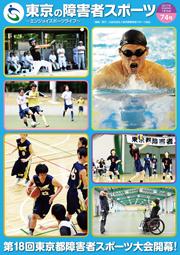 東京の障害者スポーツ74号