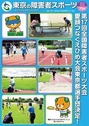 東京の障害者スポーツ75号