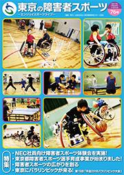 東京の障害者スポーツ76号