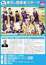 東京の障害者スポーツ77号
