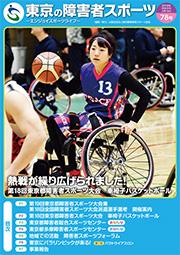 東京の障害者スポーツ78号