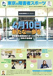 東京の障害者スポーツ79号