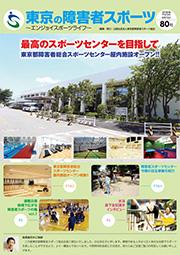 東京の障害者スポーツ80号