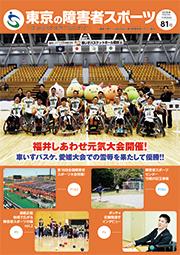 東京の障害者スポーツ81号の表紙