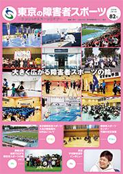 東京の障害者スポーツ82号の表紙