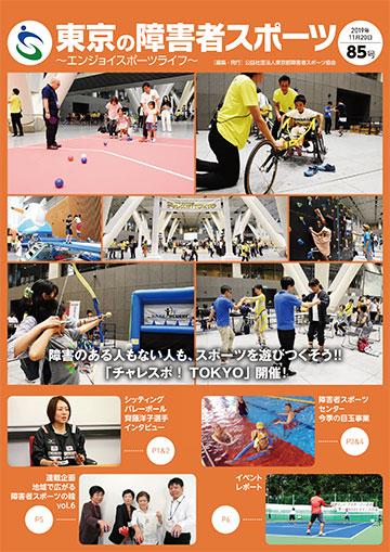東京の障害者スポーツ85号の表紙