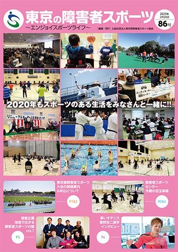 東京の障害者スポーツ86号の表紙