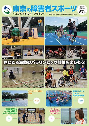 東京の障害者スポーツ87号の表紙