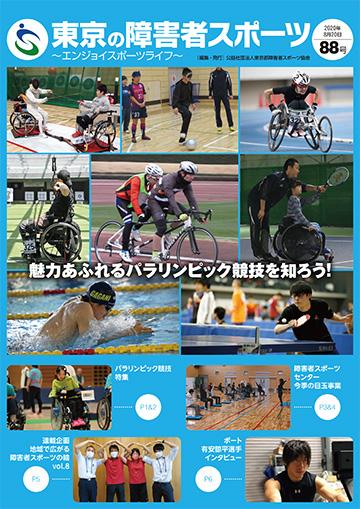 東京の障害者スポーツ88号の表紙