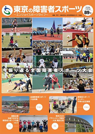 東京の障害者スポーツ89号の表紙