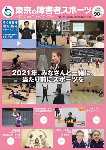 東京の障害者スポーツ90号の表紙