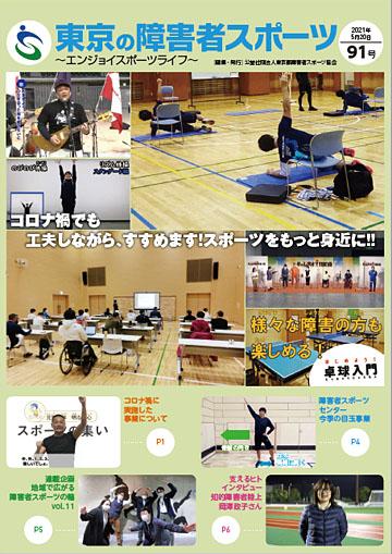 東京の障害者スポーツ91号の表紙