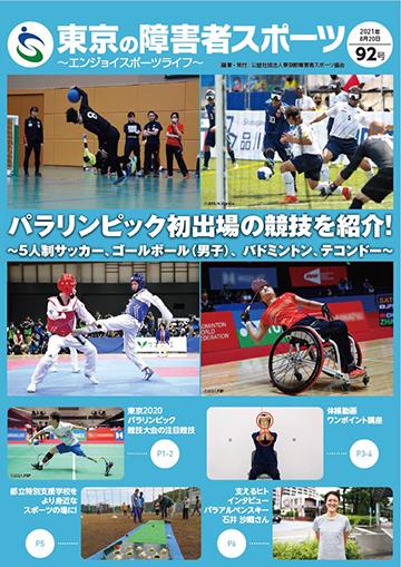 東京の障害者スポーツ92号の表紙
