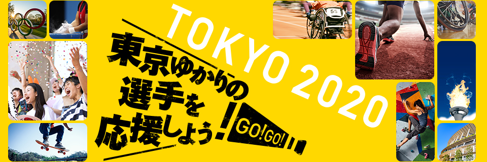 Tokyo's Athletes in the 2020 Games