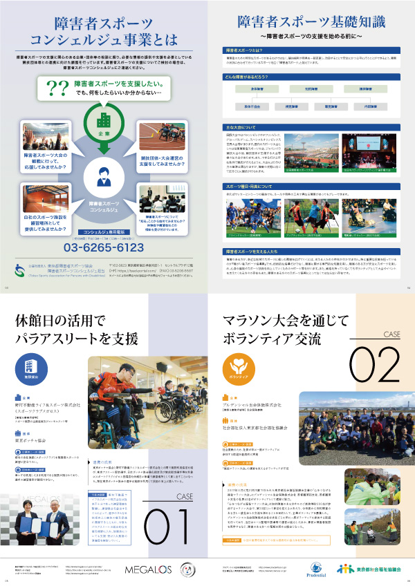 Supporting Practices for Para-Sports 〜企業✕障害者スポーツ競技団体等による障害者スポーツ振興の取組事例集Ver.3〜