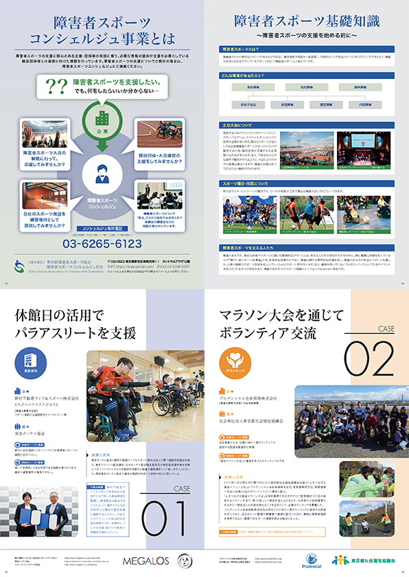 Supporting Practices for Para-Sports 〜企業✕障害者スポーツ競技団体等による障害者スポーツ振興の取組事例集Ver.4〜