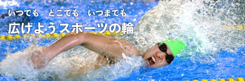 広げようスポーツの輪-水泳