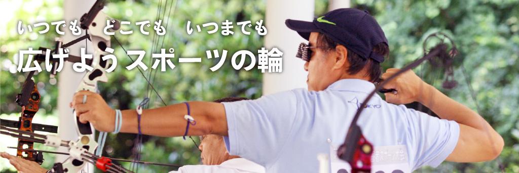 東京都障害者スポーツ協会メインイメージ