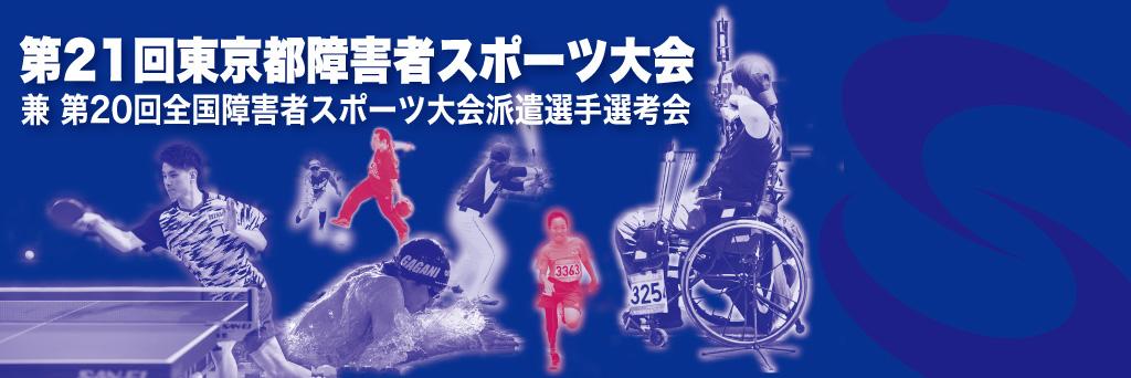 第21回東京都障害者スポーツ大会