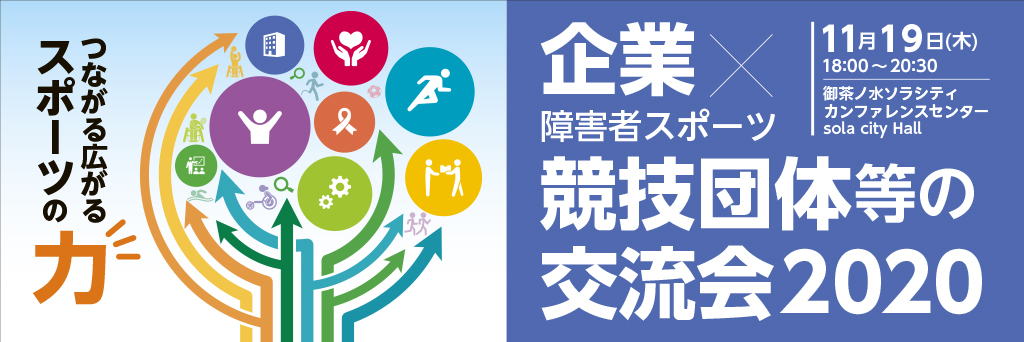 企業 × 障害者スポーツ競技団体等の交流会2020