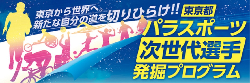 東京都パラスポーツ次世代選手発掘プログラム