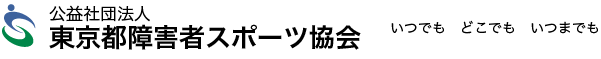 東京都障害者スポーツ協会