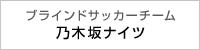 ブラインドサッカーチーム 乃木坂ナイツ