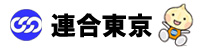 日本労働組合総連合会東京都連合会