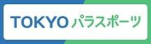 TOKYOパラスポーツ