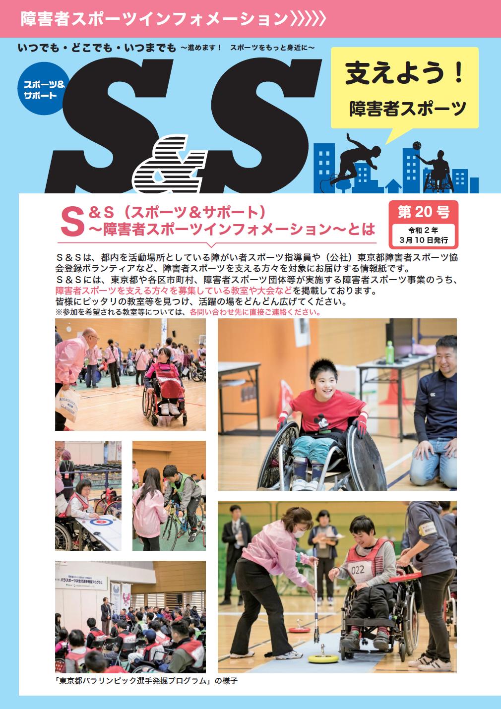 6b19fbabbea70d947267dddf1090fad0 3 - 障害者スポーツ情報紙「S&S」第20号を発刊しました!