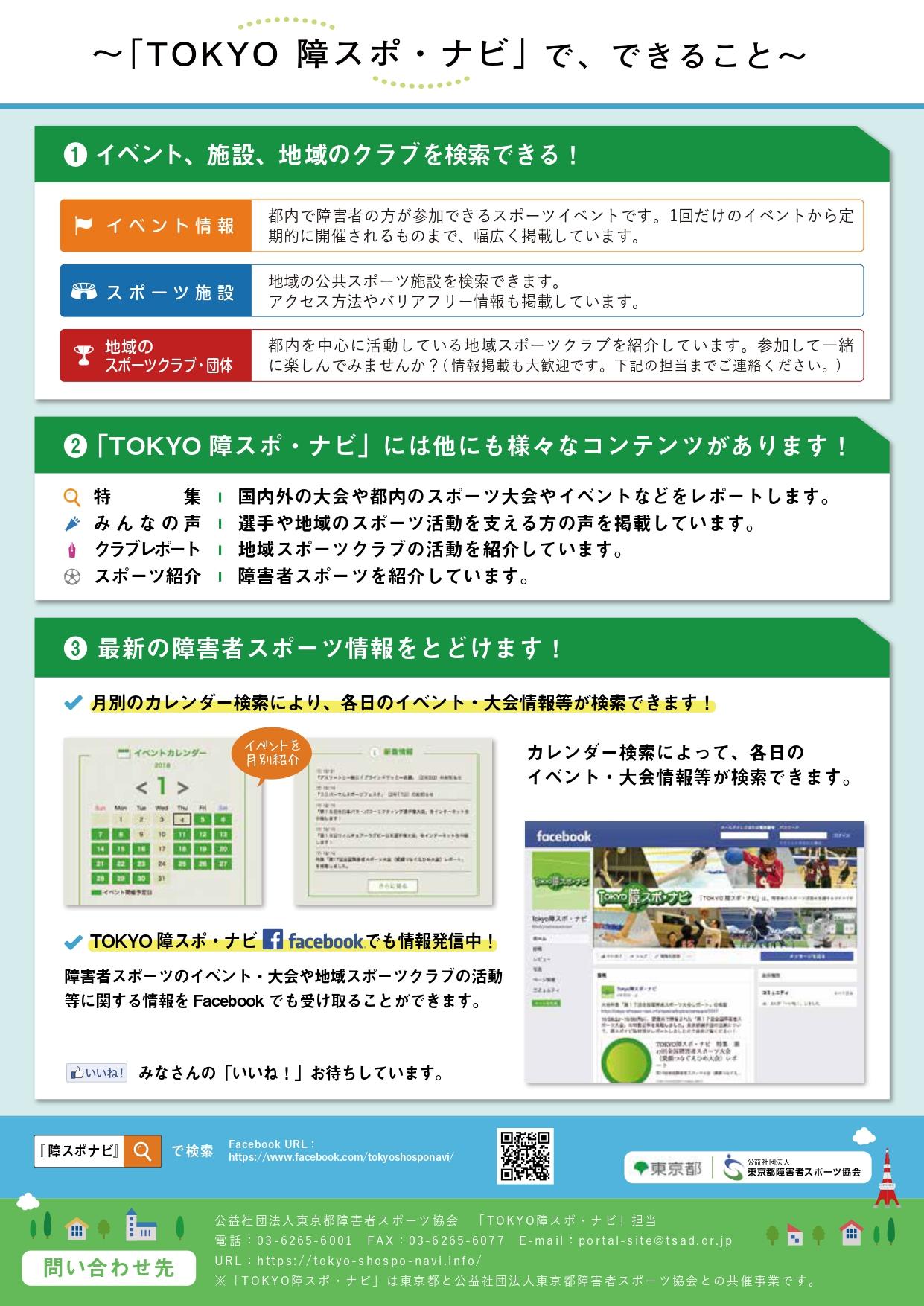 e03582bb32881b4d14c9772dc04fbfe5 - 「TOKYO障スポ・ナビ」公式Twitter開設のお知らせ