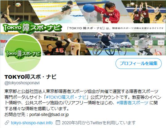 fa93f5f4a919f03c1690f4718db781d5 - 「TOKYO障スポ・ナビ」公式Twitter開設のお知らせ